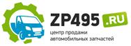Центр продажи автомобильных запчастей ZP495.RU